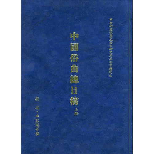 中國俗曲總目稿(上、下) (精)