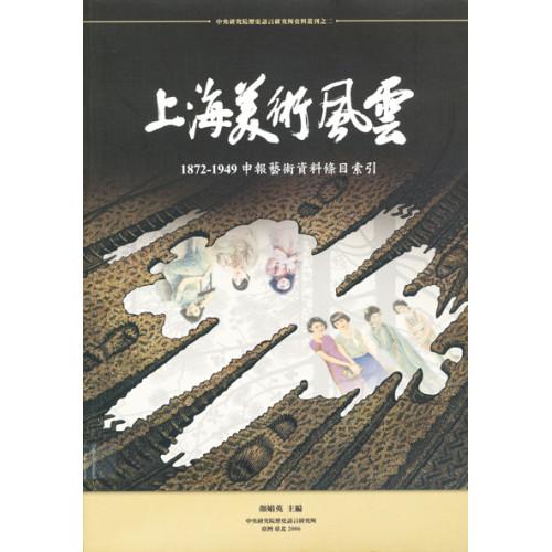 上海美術風雲——1872-1949申報藝術資料條目索引 (平)
