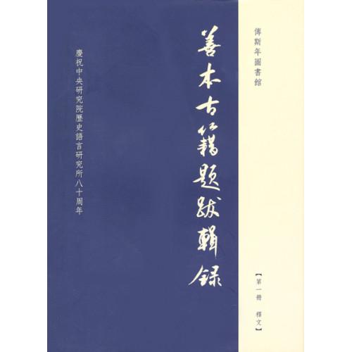 上海美術風雲——1872-1949申報藝術資料條目索引 (精)