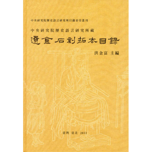 傅斯年圖書館善本古籍題跋輯錄(1-3) (精)