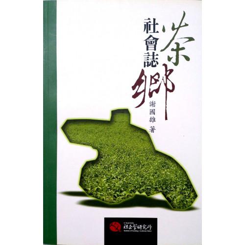 茶鄉社會誌:工資、政府與整體社會範疇 (平)