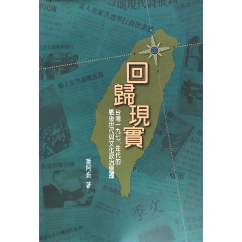 回歸現實:台灣1970年代的戰後世代與文化政治變遷 (Returm to Reality: Political and Cultural Change in 1970s Taiwan and the Postwar Generation) (平)