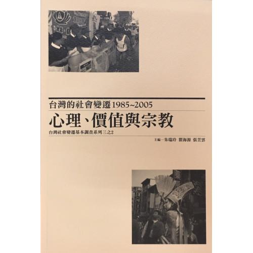 台灣的社會變遷 (1985~2005):心理、價值與宗教 (平)