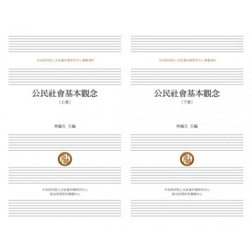 公民社會基本觀念(上/下) (平)