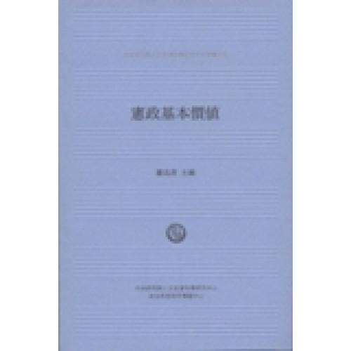 憲政基本價值 (精)