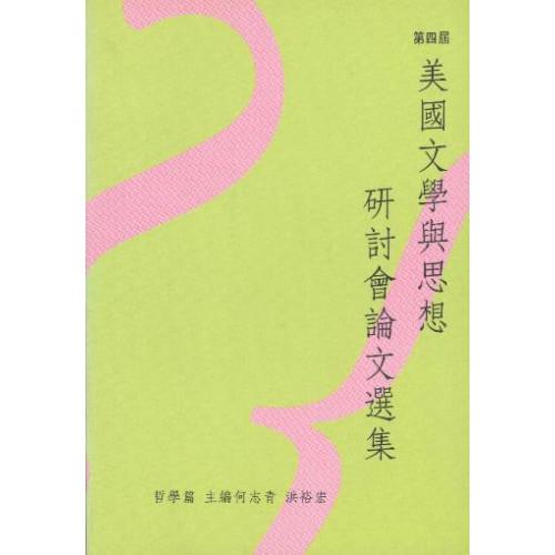 第四屆美國文學與思想研討會論文選集:哲學篇 (精)