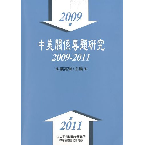 中美關係專題研究:2009-2011 (Sino-American Relations, 2009-2011) (平)