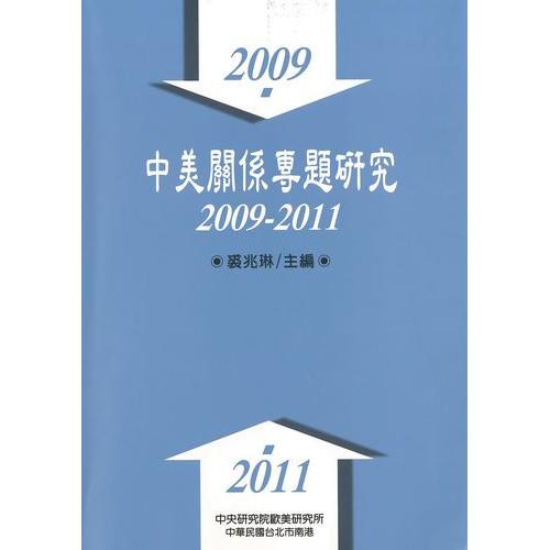 中美關係專題研究:2009-2011 (Sino-American Relations, 2009-2011) (精)