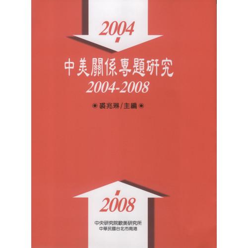 中美關係專題研究:2004-2008 (Sino-American Relations, 2004-2008) (精)