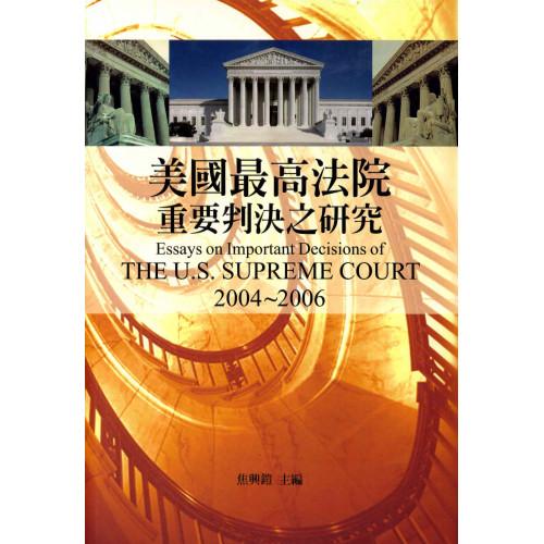 美國最高法院重要判決之研究:二○○四~二○○六 (Essays on Important Decisions of the U.S. Supreme Court: 2004-2006) (平)