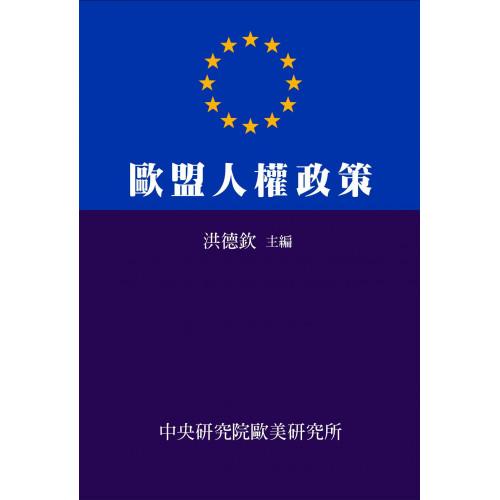 歐盟人權政策 (The EU Human Rights Policies) (精)