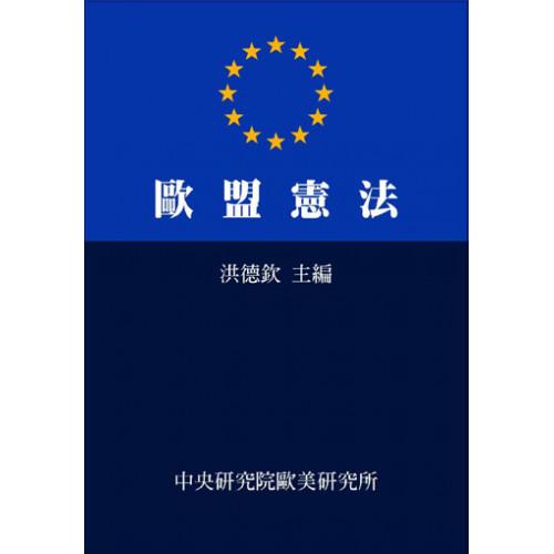 歐盟憲法 (The EU Constitution) (精)