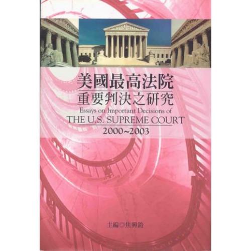 美國最高法院重要判決之研究:2000~2003 (Essays on Important Decisions of the U.S. Supreme Court: 2000~2003) (精)