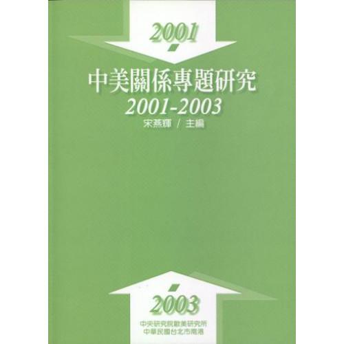 中美關係專題研究 2001-2003 (Sino-American Relations, 2001-2003) (精)