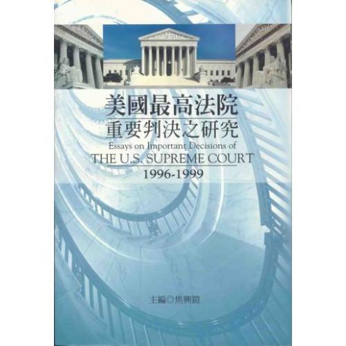 美國最高法院重要判決之研究:1996~1999 (Essays on Important Decisions of the U.S. Supreme Court: 1996~1999) (精)