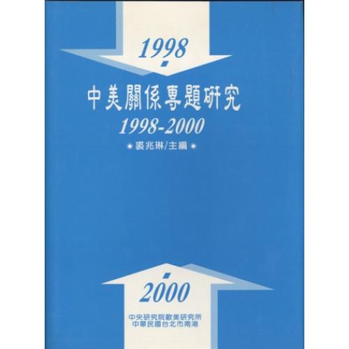 中美關係專題研究1998-2000 (Sino-American Relations, 1998-2000) (精)