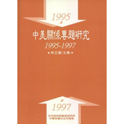 中美關係專題研究1995-1997 (Sino-American Relations, 1995-1997) (精)