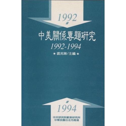 中美關係專題研究 1992-1994 (Sino-American Relations, 1992-1994) (精)