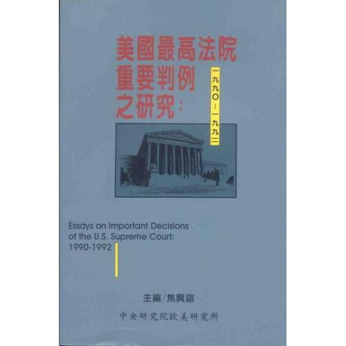 美國最高法院重要判例之研究:1990~1992 (Essays on Important Decisions of the U.S. Supreme Court: 1990~1992) (平)