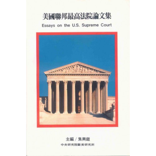 美國聯邦最高法院論文集 (Essays on the U.S. Supreme Court) (平)