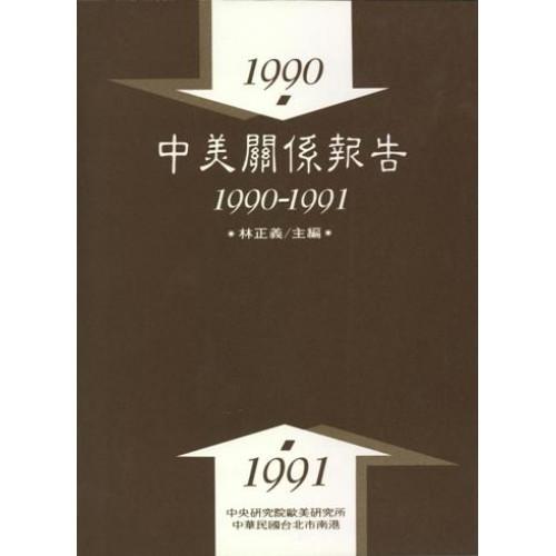 中美關係報告1990-1991 (Sino-American Relations, 1990-1991) (精)