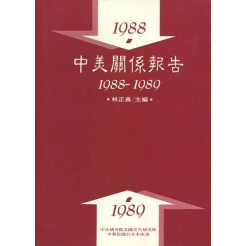 中美關係報告1988-1989 (Sino-American Relations, 1988-1989) (精)