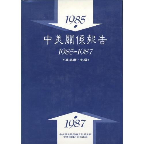 中美關係報告1985-1987 (Sino-American Relations, 1998-2000) (精)