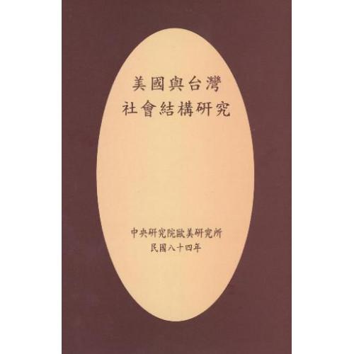 美國與台灣社會結構研究 (Studies of Social Structures in the United States and Taiwan) (平)