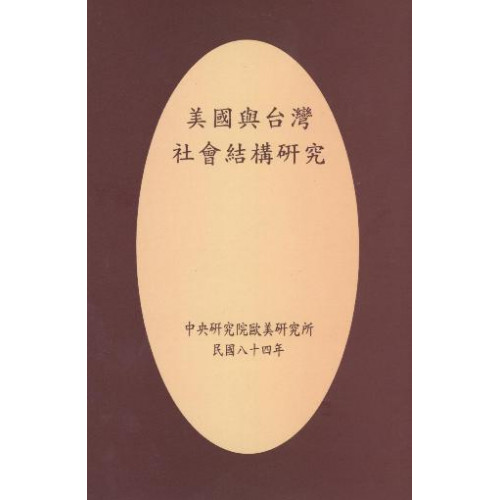 美國與台灣社會結構研究 (Studies of Social Structures in the United States and Taiwan) (精)
