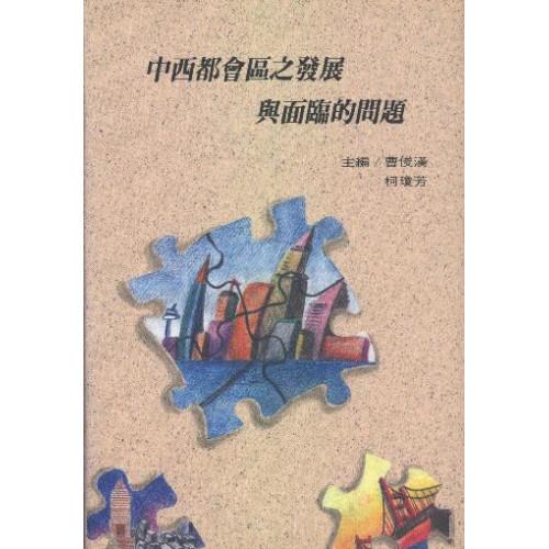 中西都會區之發展與面臨的問題 (平)