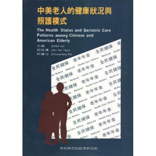 中美老人的健康狀況與照護模式 (The Health Status and Geriatric Care Patterns among Chinese and American Elderly) (精)