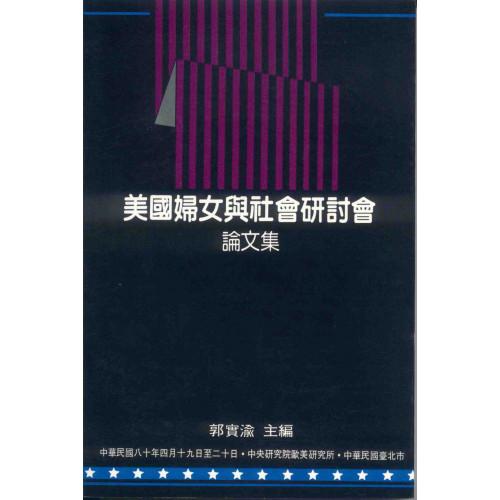 美國婦女與社會研討會論文集 (Collected Papers on American Women and Society) (精)
