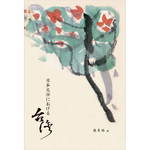 日本文學中的台灣 (平)