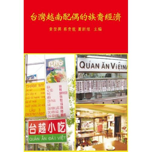 台灣越南配偶的族裔經濟  (精)