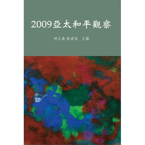 2009亞太和平觀察 (精)