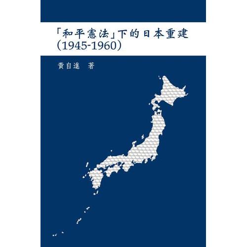 和平憲法下的日本重建(1945-1960) (精)