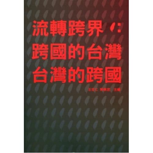 流轉跨界:跨國的台灣‧台灣的跨國 (平)