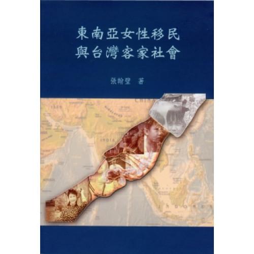 東南亞女性移民與台灣客家社會 (平)