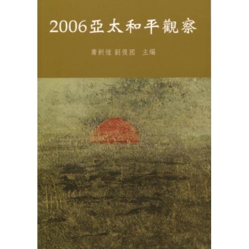 2006亞太和平觀察 (精)