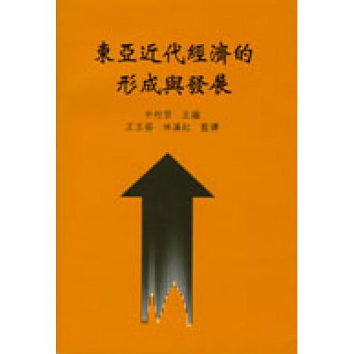 東亞近代經濟的形成與發展 (平)