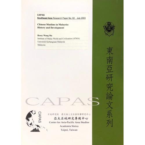 馬來西亞的華人穆斯林(Chinese Muslims in Malaysia: History and Development) (平)