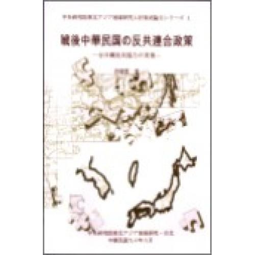 戰後中華民國の反共連合政策:台日韓反共協力の実像 (平)