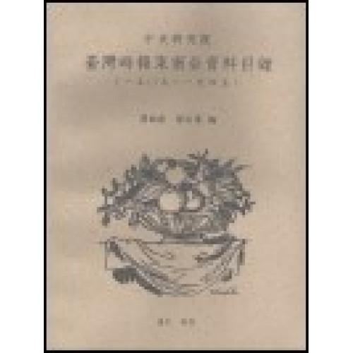 臺灣時報東南亞資料目錄(1909-1945) (平)