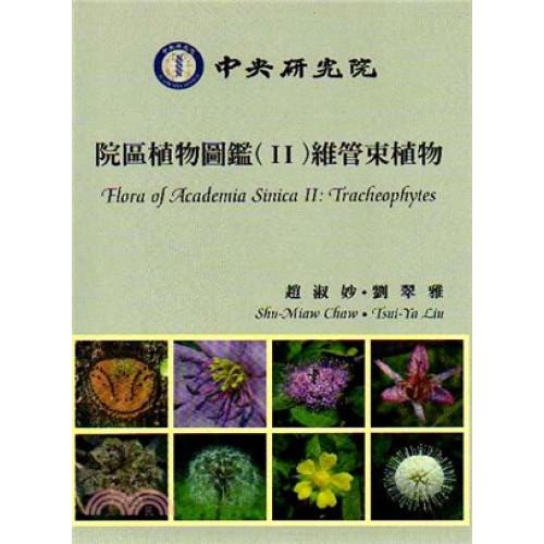 中央研究院院區院區植物圖鑑  (II)維管束植物
