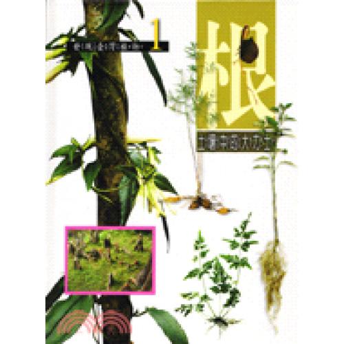 根:土壤中的大力士  (發現臺灣植物1) (精)