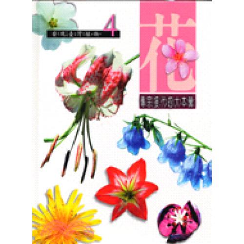 花:傳宗接代的大本營  (發現臺灣植物4)