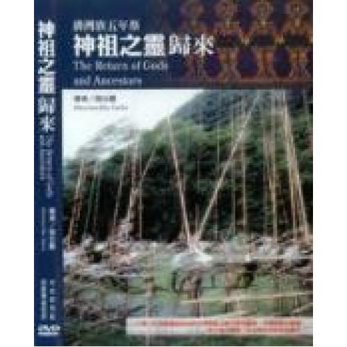 神祖之靈歸來:排灣族的五年祭 (The Return of Gods and Ancestors) (公播版DVD)
