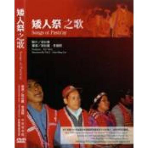 矮人祭之歌 (Songs of Pasta'ay) (公播版DVD)