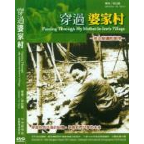 穿過婆家村 (Passing Through My Mother-in-law's Village) (家用版DVD)
