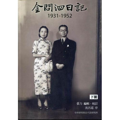 金問泗日記(下冊)(精)